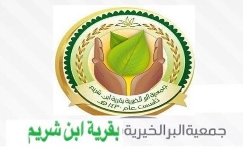 إحصائية إستبانة رضا المستفيدين من خدمات الجمعية