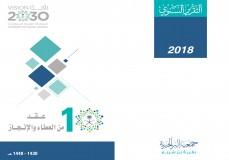 التقرير السنوي لجمعية البر الخيرية بابن شريم للعام 2018م