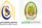 زيارة وفد مؤسسة سليمان عبد العزيز الراجحي الخيرية