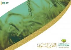 التقرير السنوي لجمعية البر الخيرية بابن شريم