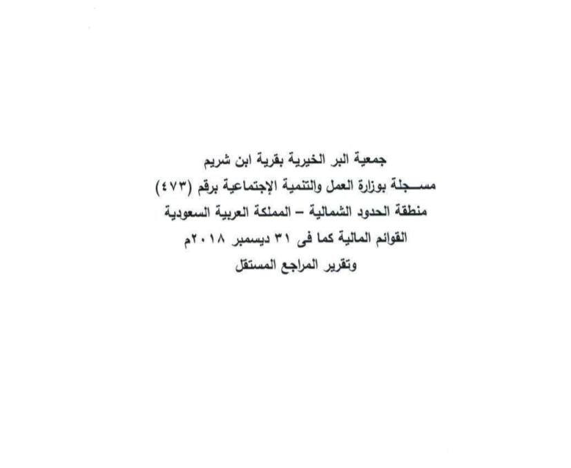 التقرير المحاسب القانوني لجمعية ابن شريم للعام 2018م