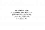 التقرير السنوي لجمعية البر الخيرية بابن شريم للعام 2017م