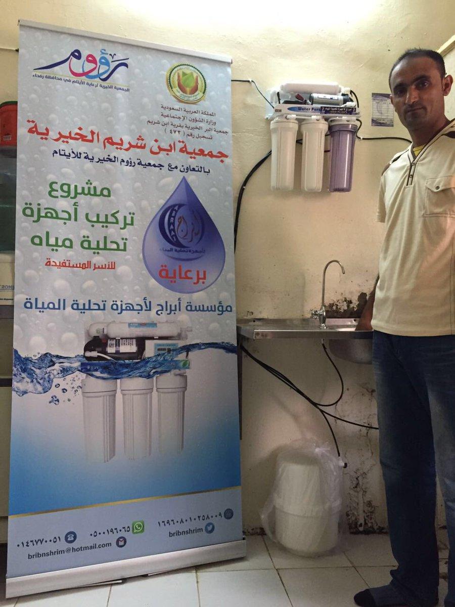 تركيب اجهزة تحلية مياه للمستفيدين