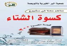 جمعية البر الخيرية بقرية ابن شريم توزع