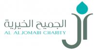 مؤسسة أل الجميح الخيرية