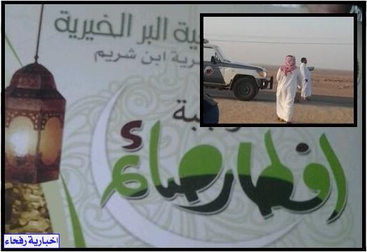 جمعية البر الخيرية بقرية الشريم تقدم وجبات الإفطار الجاهزة على مسافري الطريق الدولي